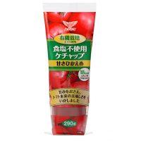 有機栽培トマト使用食塩不使用ケチャップ